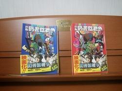 book20130529.JPG
