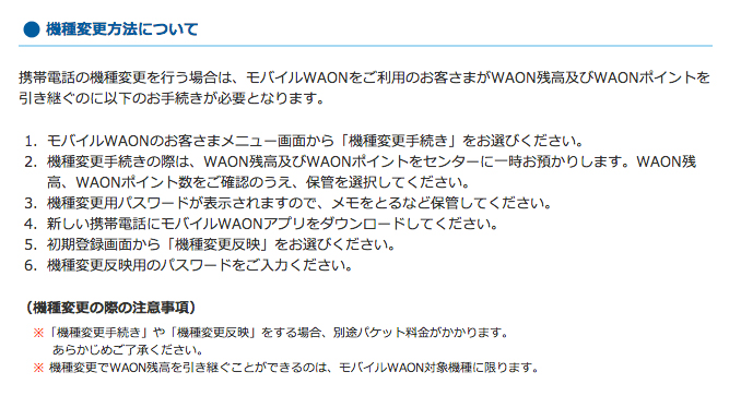 waon20130306.jpg