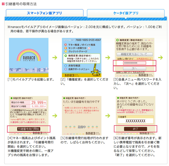 nanaco20130306.jpg